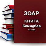 Переведены 8 глав книги «Бемидбар».