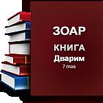 Главы Веэтханан Экев Шофтим