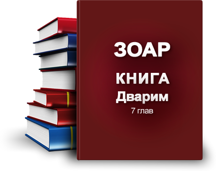 Dvarim Book