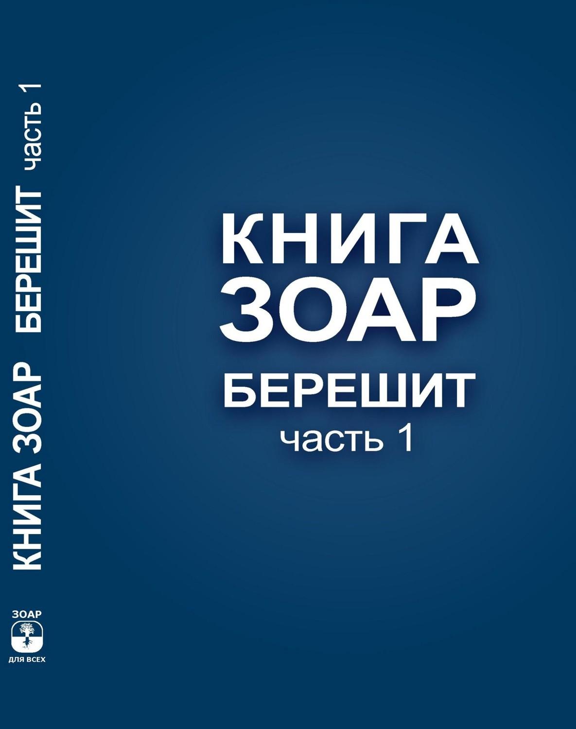 Книга зоар скачать бесплатно на русском