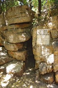 Пещера около Пкиин, в которой скрывались р.Шимон бар Йохай и его сын Элазар