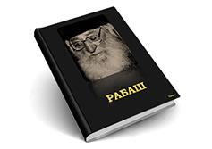 Сборник трудов Рабаша