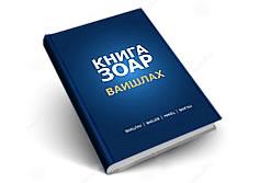 vaishlah-book