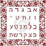 Буквы еврейского алфавита. Часть первая