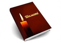 shamati-book