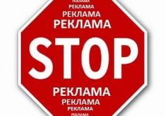 STOP-REKLAMA