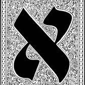 Бааль Сулам о внутреннем смысле букв алеф в Маасэ Берешит