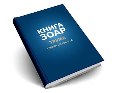 Опубликован новый том книги Зоар